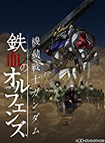【早期予約特典あり】 機動戦士ガンダム 鉄血のオルフェンズ 弐 1 (特装限定版) (A4クリアファイル付) [Blu-ray]