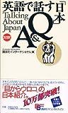 TALKING ABOUT JAPAN