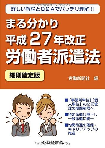 まる分かり平成27年改正労働者派遣法〔細則確定版〕 -