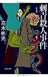 刺青殺人事件 新装版 (光文社文庫)