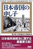 日本帝国の申し子?高敞の金一族と韓国資本主義の植民地起源 1876-1945