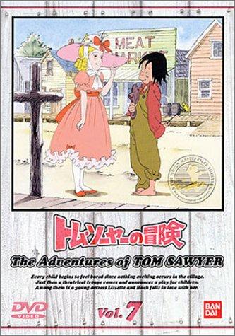 トム・ソーヤーの冒険 (7) [DVD]