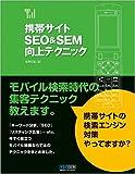 携帯サイトSEO&SEM向上テクニック