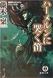 ハーメルンに哭く笛―探偵SUZAKUシリーズ〈2〉 (徳間文庫)