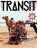 TRANSIT(トランジット)9号~永久保存 美しきモロッコという迷宮~ (講談社MOOK)