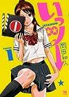 いっツー(1) (ヤングチャンピオン・コミックス) (ヤングチャンピオンコミックス)