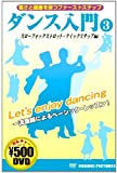 ダンス入門 3 スローフォックストロット・クイックステップ編 CCP-860 [DVD]