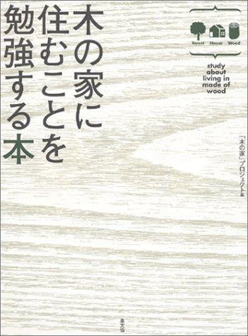 木の家に住むことを勉強する本