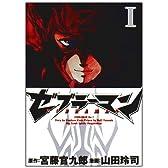 ゼブラーマン 1 (ビッグコミックス)
