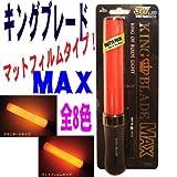 KING BLADE MAX MATTE FILM キングブレード・マックス・マットフィルム【オレンジ】
