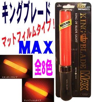 KING BLADE MAX MATTE FILM キングブレード・マックス・マットフィルム【レッド】