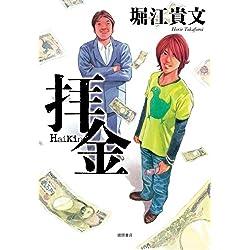 拝金 青春経済小説 [Kindle版]