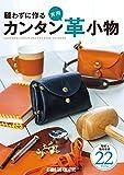縫わずに作るカンタン実用革小物 (Beginner Series)