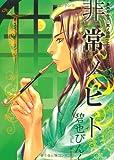 非常ノヒト (2) ─ 鬼外カルテ (14) (ウィングス・コミックス)