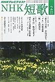 NHK 短歌 2015年 02月号 [雑誌]