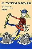 ビッケと空とぶバイキング船 (評論社の児童図書館・文学の部屋)