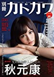別冊カドカワ 総力特集 秋元康  カドカワムック  62483−77 (カドカワムック 374)