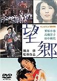 サンダカン八番娼館 望郷[DVD]