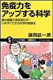 免疫力をアップする科学 腸内細菌で病気知らず!いますぐできる科学的健康法 (サイエンス・アイ新書)