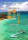 厳選沖縄極上ビーチ76: OKINAWA BEST BEACHES 76 (トムトムフォトス)