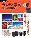 カメラと写真 スタートBOOK[雑誌] エイ出版社のスタートBOOK