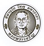 Amazon.co.jpタイ 王室 ステッカー プミポン国王(ラーマ9世) 肖像 ゴールド丸型Mサイズ  1枚 [タイ雑貨 Thailand Sticker]