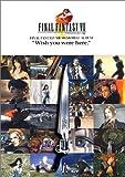 ファイナルファンタジー8 メモリアルアルバム