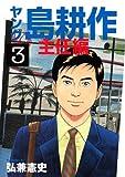ヤング島耕作 主任編 3 (イブニングKC)