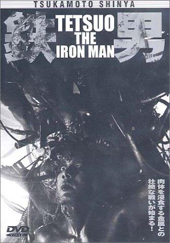 鉄男?TETSUO THE IRON MAN? [DVD]