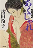 あくじゃれ―瓢六捕物帖 (文春文庫)