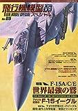 飛行機模型スペシャル (9) 2015年 05 月号