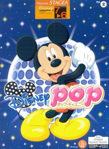 エレクトーンSTAGEA グレード7~6級 ディズニーシリーズ(2) ポップディズニー