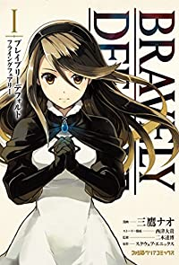 ブレイブリーデフォルト フライングフェアリー(1) (ファミ通クリアコミックス)