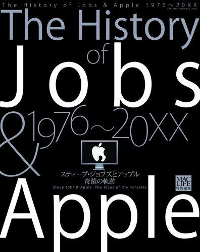 The History of Jobs & Apple  1976~20XX【ジョブズとアップル奇蹟の軌跡】 (100%ムックシリーズ)