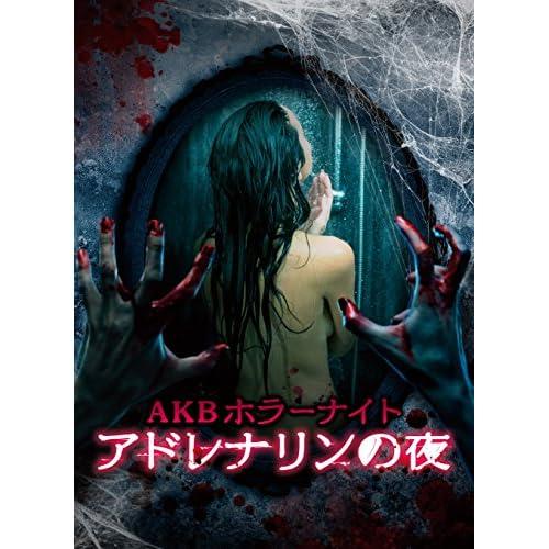 【早期予約購入特典あり】AKBホラーナイト アドレナリンの夜 Blu-ray BOX(オリジナル特製ポストカード付※ランダム1種)