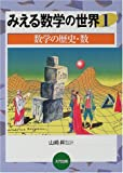 みえる数学の世界〈1〉数学の歴史・数