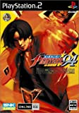 THE KING OF FIGHTERS '94 RE-BOUT(限定版)