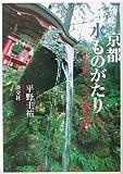 京都 水ものがたり―平安京一二〇〇年を歩く