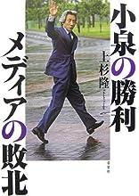 小泉の勝利 メディアの敗北