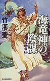 海竜神の陰謀―神宝潮流〈2〉 (ハルキ・ノベルス)