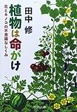 植物は命がけ - 花とキノコの不思議なしくみ (中公文庫)