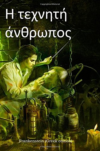 Frankenstein (Greek edition)