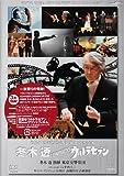 冬木透CONDUCTウルトラセブン [DVD]