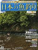 週刊 日本の魚釣り 2013年 8/21号 [分冊百科]