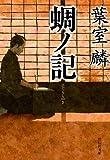 蜩ノ記 (祥伝社文庫)