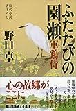 ふたたびの園瀬 軍鶏侍 (祥伝社文庫 の)