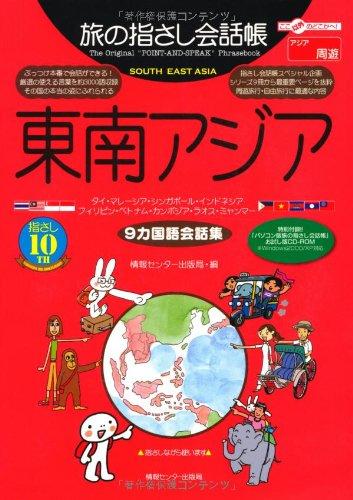 旅の指さし会話帳東南アジア (ここ以外のどこかへ)