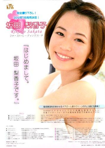 坂田梨香子ファーストトレーディングカード「はじめまして坂田梨香子です。」