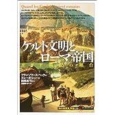 ケルト文明とローマ帝国 (「知の再発見」双書)