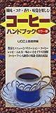 コーヒーハンドブック カラー版—風味・コク・香り・味覚を楽しむ
